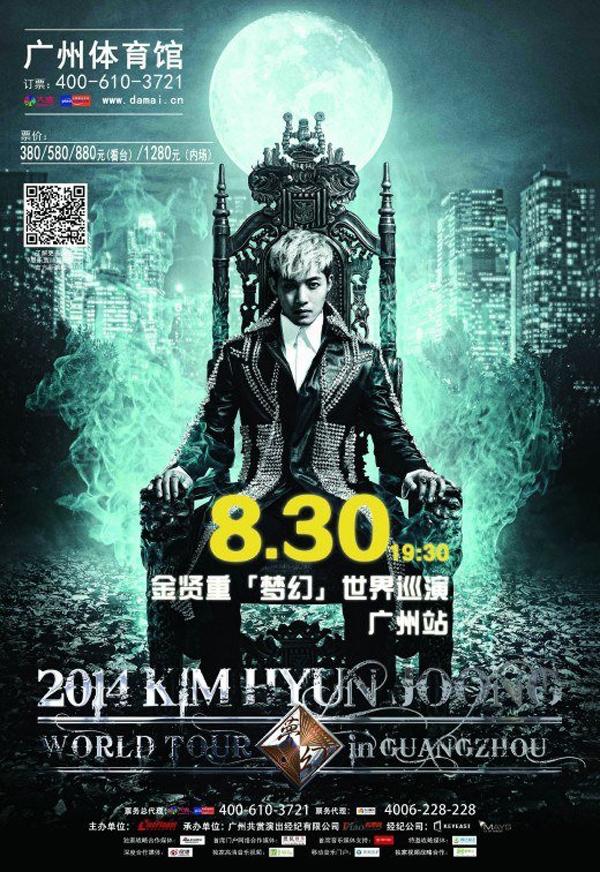 Poster concert của Kim Hyun Joong tại Quảng Châu ngày 30/8