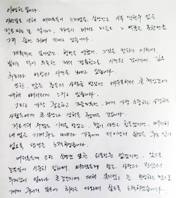 Bức thư tay của Lee Byung Hun xin lỗi người hâm mộ