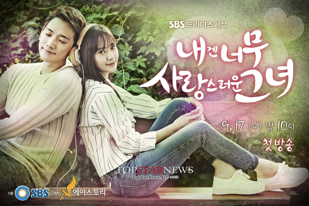 Poster lung linh của My Lovely Girl