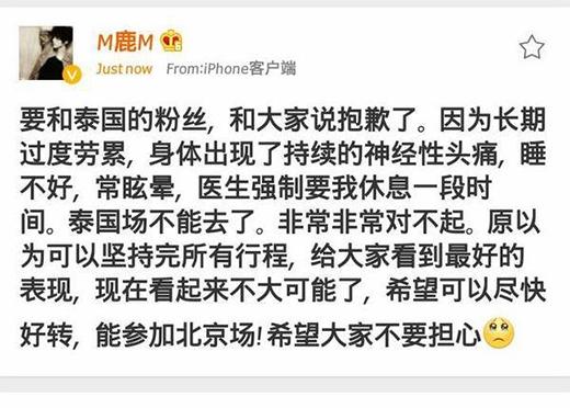 Dòng chia sẻ của Luhan được đăng tải vào ngày 11/9