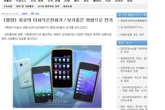 SmartphonePyongyang Touch của Triều Tiên.