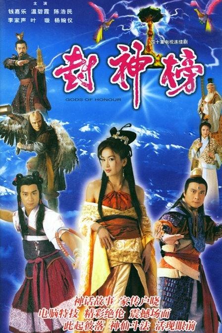Phong Thần Bảng