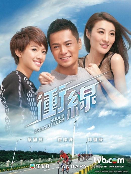 Phim Xung Tuyến - Thái Tư Bối, La Trọng Khiêm, Lâm Hạ Vi