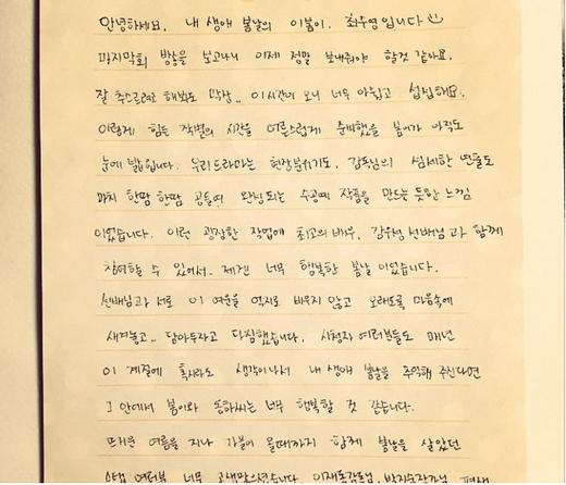 Bức thư tay Sooyoung đăng tải trên trang cá nhân