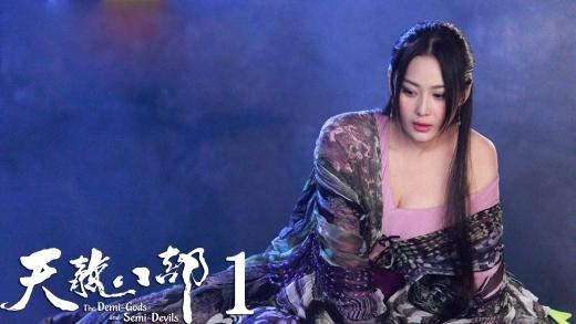 Thiên Long Bát Bộ - Khang Mẫn
