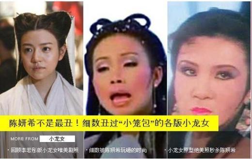 Bài báo lại đưa hình Cẩm Ly với tiêu đề: Trần Nghiên Hy chưa phải là xấu nhất.