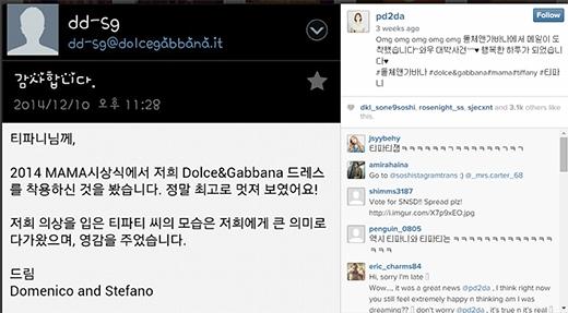 Email phía D&G gửi cho Tiffany được stylist đăng tải lên trang cá nhân