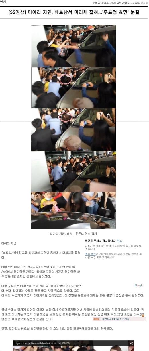 Báo Hàn đưa tin về việc Jiyeon bị giựt tóc tại sân bay Tân Sơn Nhất