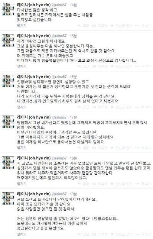 Thành viên Raina đăng tải lời xin lỗi trên Twitter