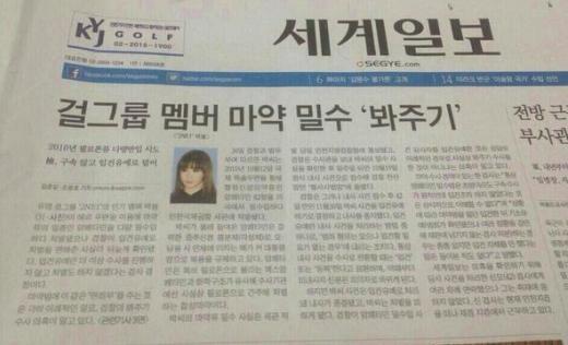 Tin đồn của Park Bom được đưa lên báo chứng tỏ mức độ nghiêm trọng của nó