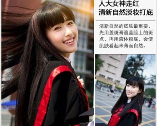 Theo học tại ĐH Nhân dân Trung Quốc, ở Bắc Kinh cô gái có tên Kang Yi Kun đã gây sự chú ý bởi vẻ đẹp tự nhiên với nụ cười rạng ngời của mình và có không ít fan hâm mộ trên mạng luôn theo dõi cô gái này