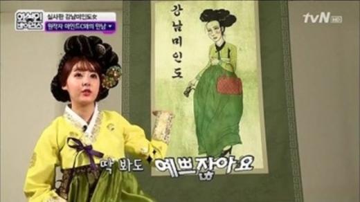 Hình ảnh mô phỏng Mi Eul mặc trang phục cổ trang, đeo túi xách và mắt kính sành điệu được đăng tải trên nhiều diễn đàn ở Hàn Quốc.