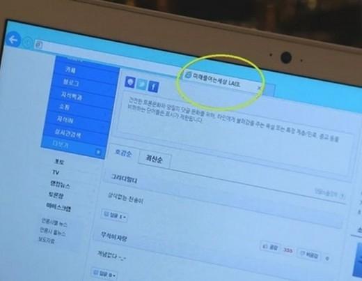 """Những bình luận làm buồn lòng """"minh tinh Trái Đất""""Chun Song Yi (Jun Ji Hyun)không phải nằm trên trang mạng xã hội mà là đường dẫn khác."""