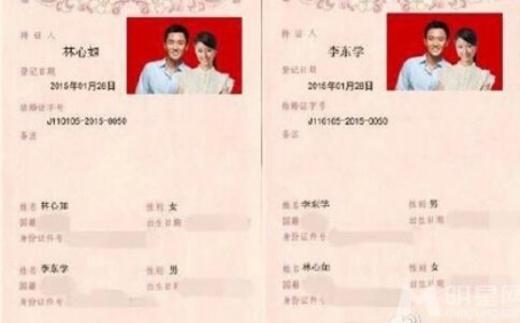 Giấy đăng ký kết hôn gây xôn xao