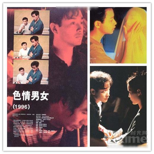 Bộ phim Nam nữ sắc tình hợp tác cùng Trương Quốc Vinh đã đưa tên tuổi Thư Kỳ đến gần với khán giả.