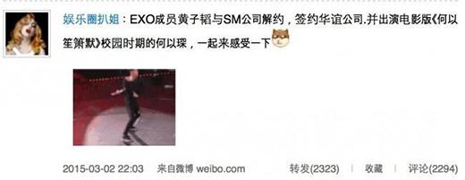 Tin đồn lan truyền Tao kiện EXO và ký hợp đồng với Huayi Brothers