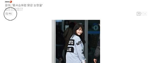 Bức ảnh nhận được hơn 500 bình luận về vẻ đẹp của Yoona