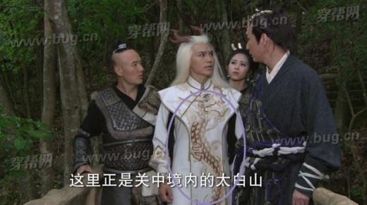 Bốn người du sơn, một người loáng cái đổi màu áo trang phục từ đỏ sang trắng.