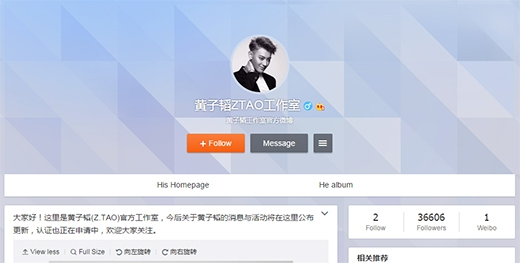Tài khoản weibo studio của Tao