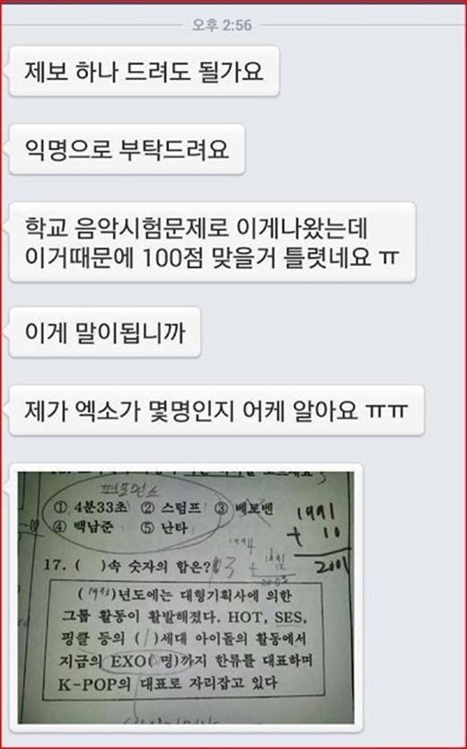 Bài thi có câu hỏi liên quan đến số thành viên của EXO.