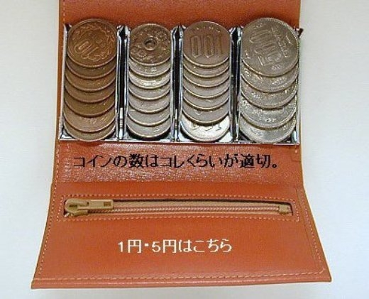 Do dùng tiền xu rất nhiều nên ở Nhật Bản, họ tạo ra một chiếc ví với ngăn để đựng riêng tiền xu, và các loại tiền xu đều được người Nhật sắp xếp gọn gàng và ngăn nắp.