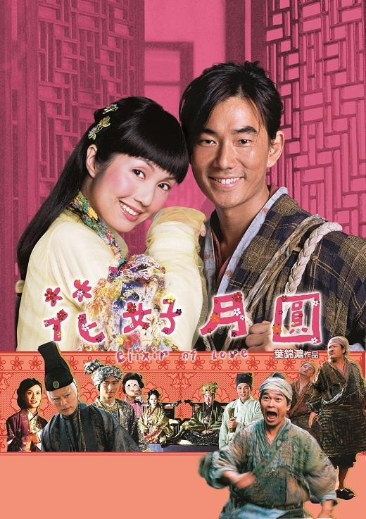 Lần đầu tiên đóng cặp với nam ca sĩ – diễn viên tài năng Nhậm Hiền Tề,nhưng sự phối hợp ăn ý và tự nhiên của hai người đã mang đến những tràng cười sảng khoái cho khán giả.