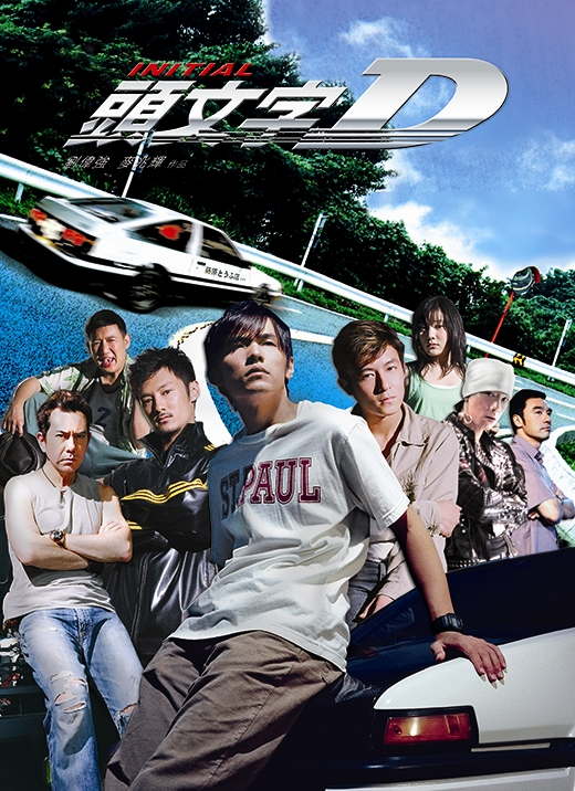 Sức hấp dẫn của bộ phim còn đến từ dàn diễn viên nổi tiếng: ngôi sao nhạc pop Châu Kiệt Luân cùng Trần Quán Hy, Dư Văn Lạc, Huỳnh Thu Sinh, Trần Tiểu Xuân.