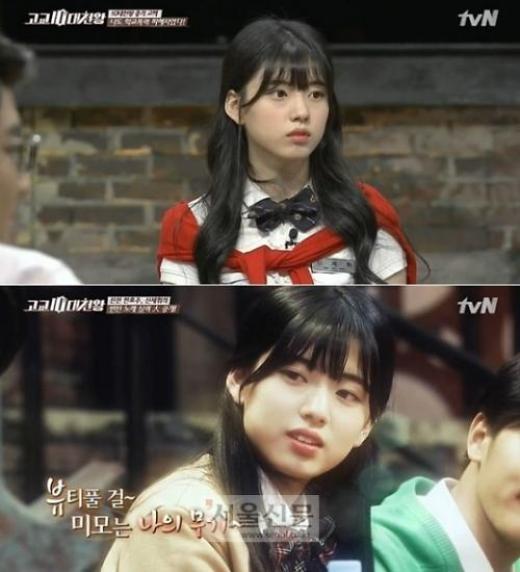 Vẻ đẹp gây xôn xao của Shin Se Hui khi tham gia chương trình.