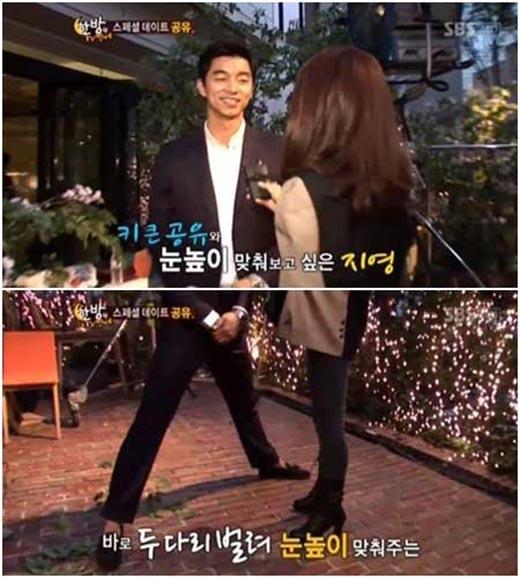 Trong suốt cuộc phỏng vấn cho phim Coffee Prince, Gong Yoo đã dang rộng hai chân ra để có thể nhìn trực tiếp vào mắt nữ phóng viên, tránh việc cô phải mỏi cổ khi ngẩng đầu nhìn anh.