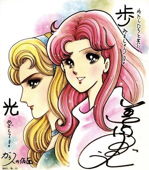 Mặt Nạ Thủy Tinh là một trong những manga kinh điển dành cho thiếu nữ.