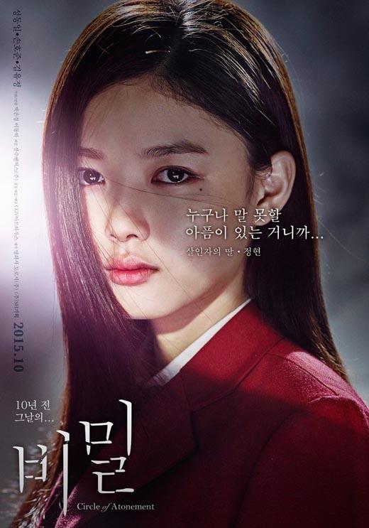 Nhân vậtLee Hyun Jungnội tâmdo Kim Yoo Jung thể hiện.