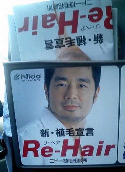 """Cạo tóc để quảng cáo, anh chàng này quả thật biết """"hi sinh vì nghệ thuật"""".(Ảnh: Internet)"""