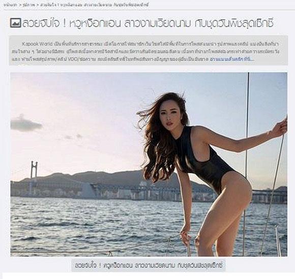 """Vũ Ngọc Anh được báo chí Thái Lan khen ngợi bởi vẻ gợi cảm đến """"mê hồn"""". - Tin sao Viet - Tin tuc sao Viet - Scandal sao Viet - Tin tuc cua Sao - Tin cua Sao"""