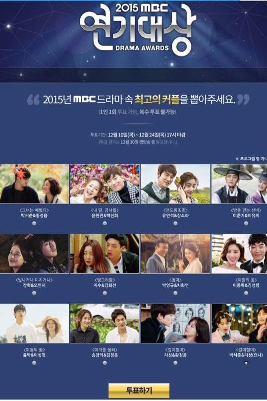 Mới đây, đài truyền hình MBC đã công bố danh sách đề cử Cặp đôi được yêu thích nhất năm 2015. Trong đó, thú vị nhất phải kể đến cặp đôi Ji Sung – Park Seo Joon.