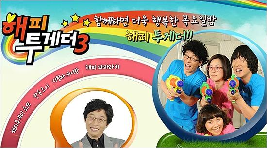 Những chương trình thực tế ăn khách hiện nay đều có sự góp mặt của Yoo Jae Suk