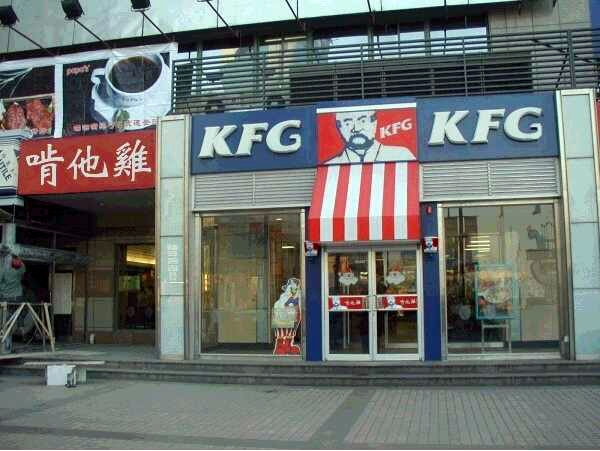 """KFG có khi nào là """"anh em cùng cha khác ông nội"""" của KFC chăng?(Ảnh: Internet)"""