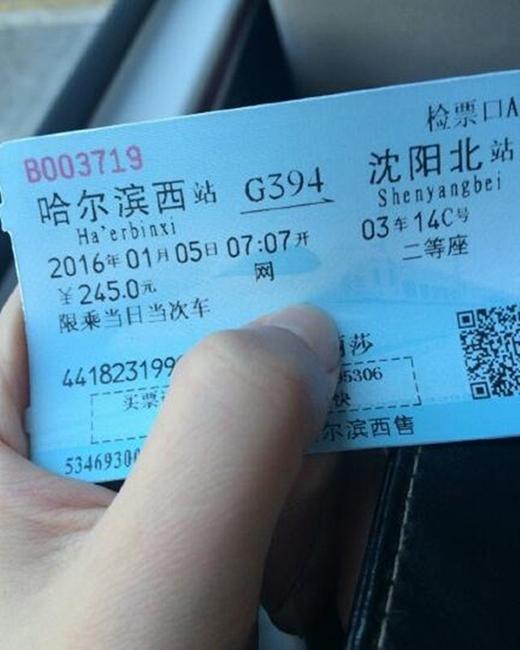 Cô gái còn chụp cả ảnh vé tàu để chứng minh những lời nói của mình. (Ảnh: Internet)