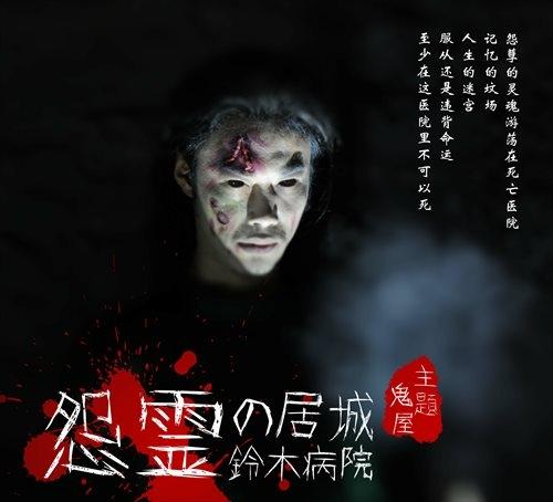 Nhà ma MAO sẽ mở từ 11 – 28/2.(Ảnh: Internet)