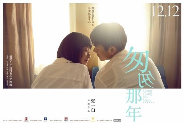 Poster phim Năm Tháng Vội Vã bản điện ảnh.