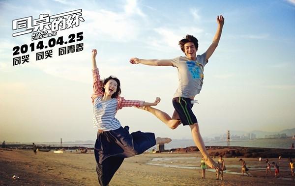 Poster phim Bạn Cùng Bàn.