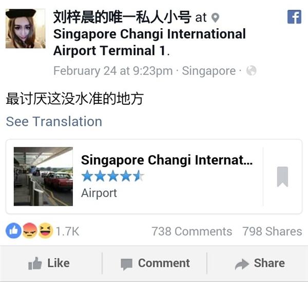 """Hôm 24/2, ngay khi vừa đặt chân tới Singapore, thay vì tỏ ra thân thiện, anh chàng đã đăng ngay một dòng trạng thái lên Facebook với nội dung: """"Ghét nhất nơi không có trình độ này!"""" (Nguồn Internet)"""