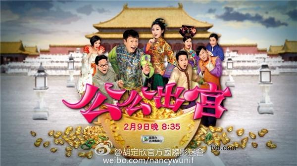 Thị Đế Thị Hậu TVB tái ngộ khiến fan