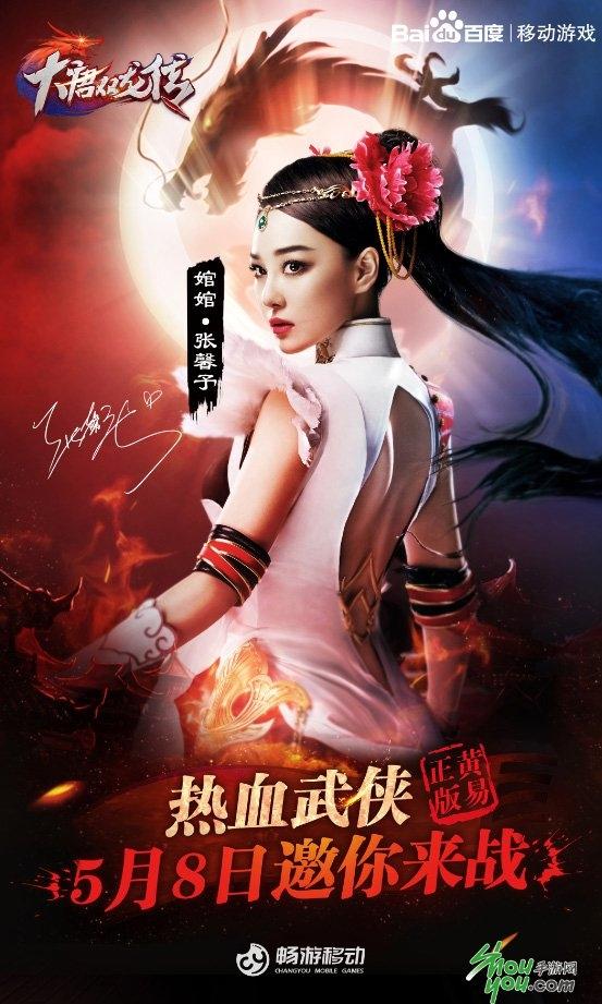 Nổi lên nhờ làm người mẫu mạng nên Trương Hinh Dư rất được lòng các đơn vị sản xuất game. Cô nàng từng được mời làm người phát ngôn cho rất nhiều game online nổi tiếng.