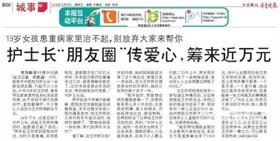 Y tá Chu Mỹ cũng đã kêu gọi những người hảo tâm trên mạng xã hội giúp đỡ Vương Hoài Kiều những hiện số tiền quyên góp được vẫn khá ít ỏi, chỉ 10.000 NDT (tương đương 35 triệu đồng)