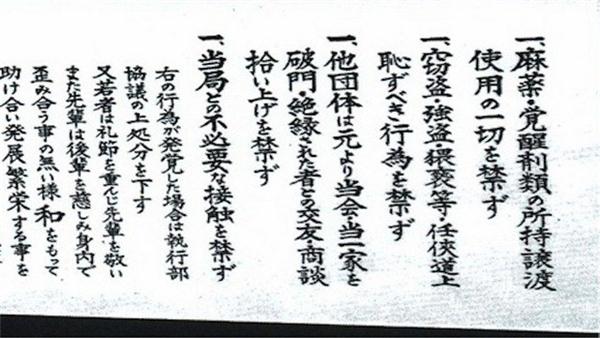 Các quy tắc hành xử thường được dán ở văn phòng đại diện của Yakuza