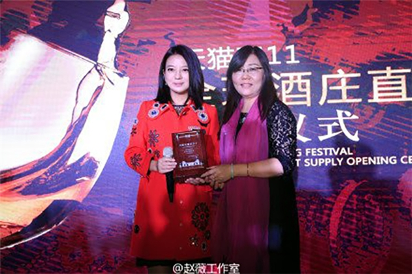 Triệu Vy vui sướng khai trương tửu trang trên gian hàng Tmall tại Trung Quốc. (Ảnh: Internet)