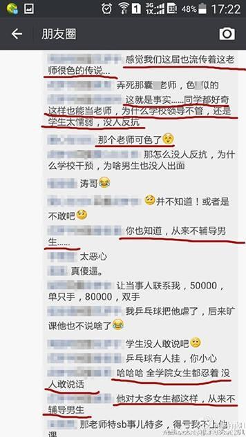 Sau khi post những tấm hình về thầy giáo Lưu, cộng đồng mạng tại TQ đã rất phẫn nộ và phát tán nhanh chóng. (Ảnh: Sina)