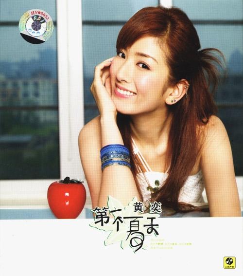 Ngày Hè Đầu Tiên là album ca nhạcđầu tiên cũng là album cuối cùng của Huỳnh Dịch