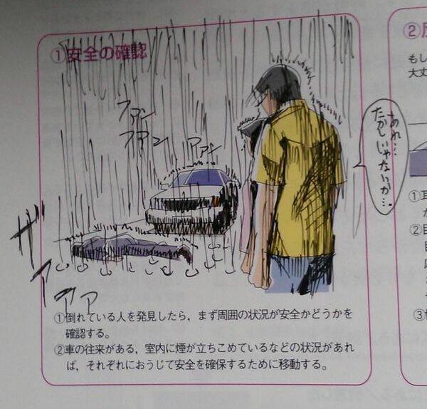Chỉ cần vẽ thêm trời mưa, tinh thần của bức tranh minh họa cũng trở nên khác hẳn.