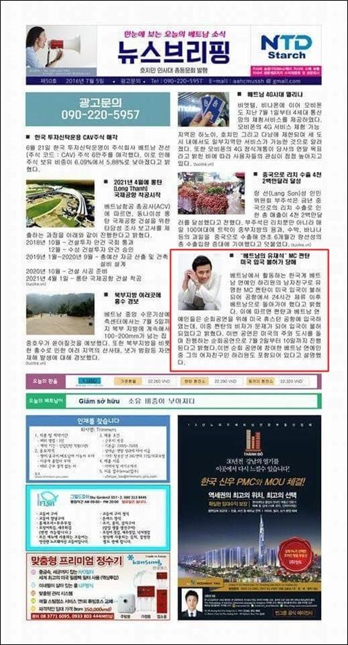 """Theo đó, trang này còn gọi Trấn Thành là """"Yoo Jae Suk Việt Nam"""" (Yoo Jae Suk là MC kì cựu, nổi tiếng hàng đầu xứ sở kim chi và được mệnh danh là MC Quốc Dân). - Tin sao Viet - Tin tuc sao Viet - Scandal sao Viet - Tin tuc cua Sao - Tin cua Sao"""